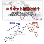 FXのエリオット波動理論とは?初心者でも分かりやすく解説!