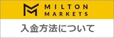 ミルトンマーケッツの入金方法