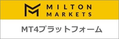 ミルトンマーケッツのMT4インストール方法