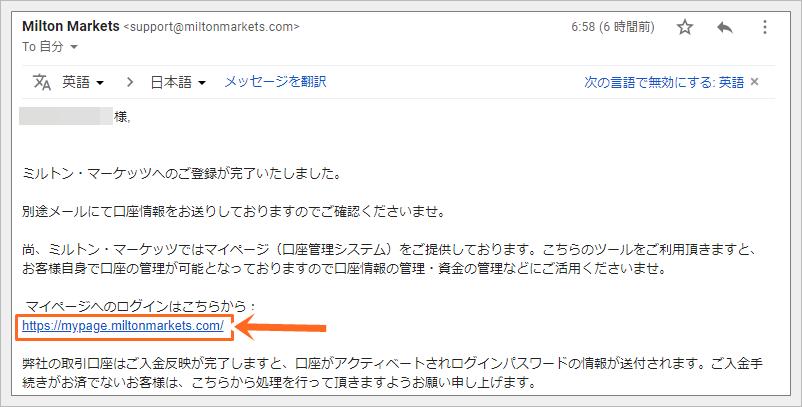 ミルトンマーケッツの審査結果