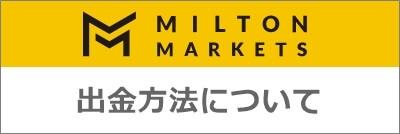 ミルトンマーケッツの出金方法
