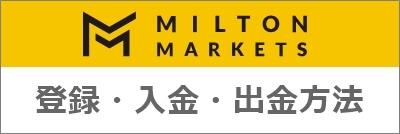 ミルトンマーケッツの登録・入金・出金方法