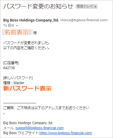 ビッグボス証券会社のパスワード変更方法
