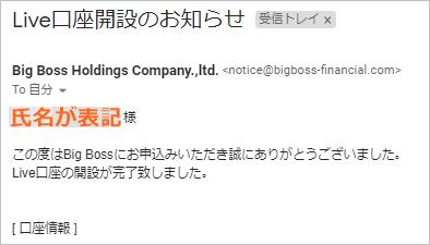ビッグボス証券会社の登録方法