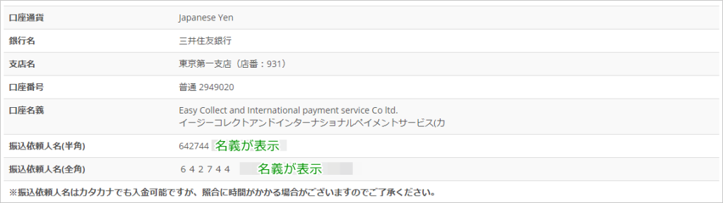 ビッグボス証券会社の入金(国内銀行)