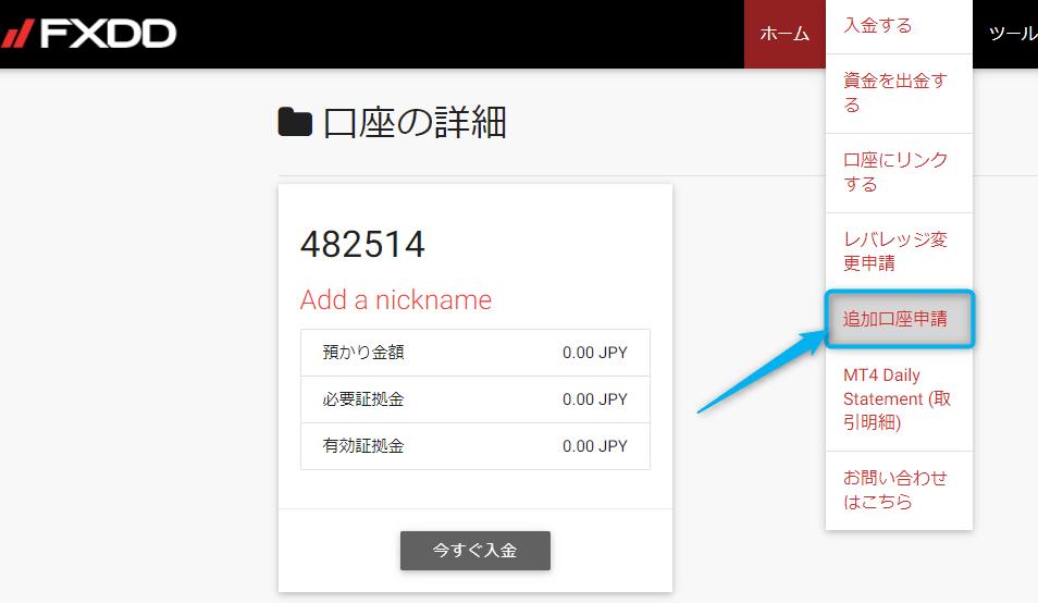 FXDDの追加口座手順