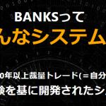 BANKS提供の自動売買システム|2020年8月スタート!